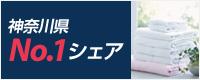 神奈川県シェアNo.1