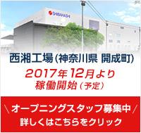 西湘工場(神奈川県開成町) 2017年11月より稼働開始(予定)オープニングスタッフ募集中 詳しくはこちらをクリック