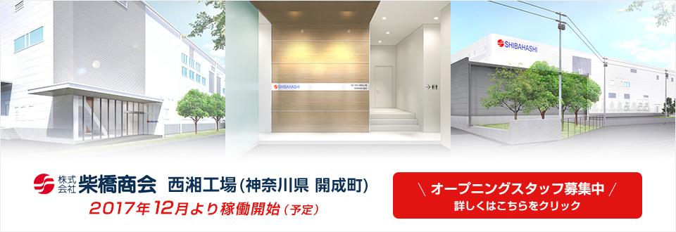 柴橋商会 西湘工場(神奈川県開成町) 2017年11月より稼働開始(予定)オープニングスタッフ募集中 詳しくはこちらをクリック